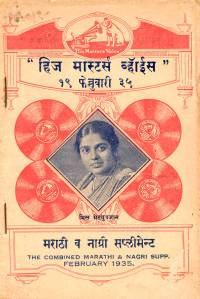 HMV combined Matathi and Nagri supplement