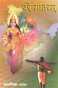 an artists interpretation of the godess described in Vande Mataram